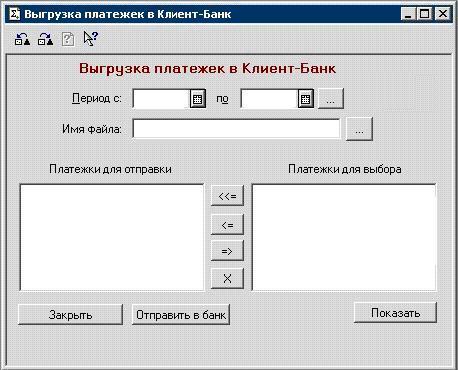 инструкция клиент банк приорбанк img-1