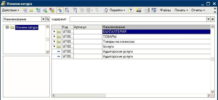 1с 8.1 настройка списка настройка шаблона ценника 1с розница для zebra 2824 plus
